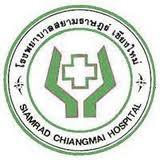 รับสมัครงานบริษัท โรงพยาบาลสยามราษฎร์ เชียงใหม่