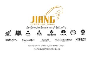 รับสมัครงาน ผู้จัดการฝ่ายการเงิน บัญชี (กลุ่มธุรกิจรถยนต์) บริษัท Jieng International Co.,Ltd
