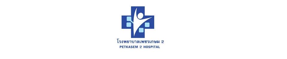 รับสมัครงาน ผู้จัดการฝ่ายบัญชี-การเงิน บริษัท โรงพยาบาลเพชรเกษม 2