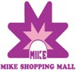 รับสมัครงาน Reception บริษัท Mike Shopping Mall