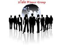 รับสมัครงาน ด่วนๆ รับพนักงานประจำออฟฟิศ หยุด เสาร์ อาทิตย์ วุฒิ ม.3,6 ปวช ปวส ขึ้นไป (สัมภาษณ์รู้ผลทันที) บริษัท Winner group  (Thailand)