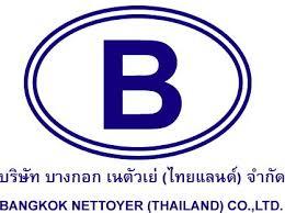 รับสมัครงาน พนักงานขับรถผู้บริหาร บริษัท www.bangkoknettoyer.com