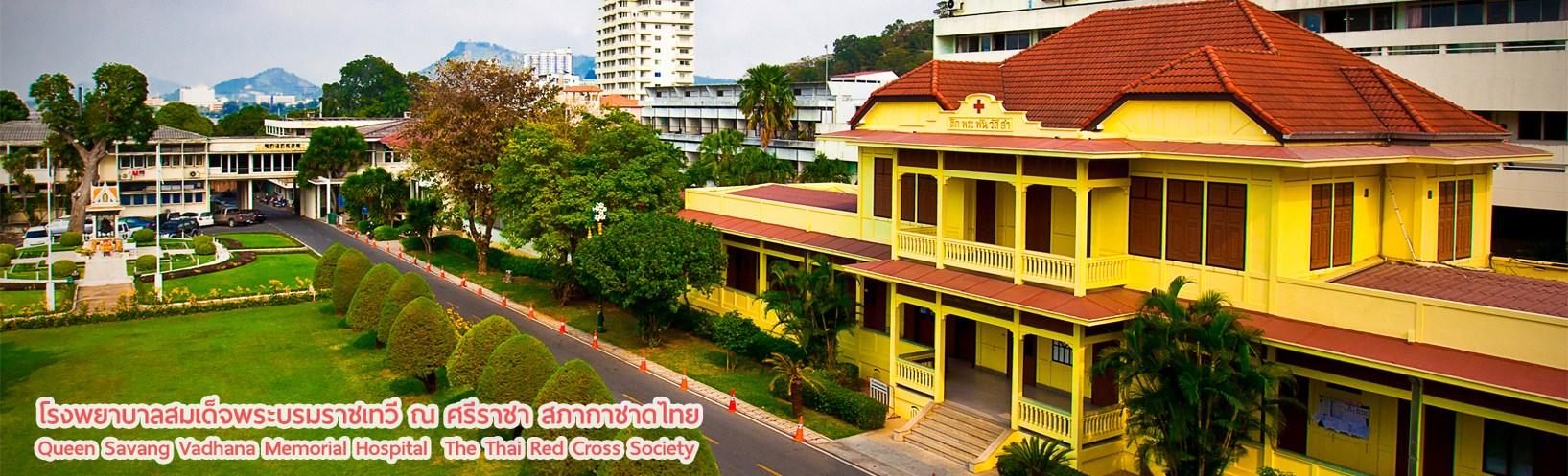 โรงพยาบาลสมเด็จพระบรมราชเทวี ณ ศรีราชา สภากาชาดไทย