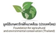 Job company มูลนิธิเกษตรรักษ์สิ่งแวดล้อม (ประเทศไทย)