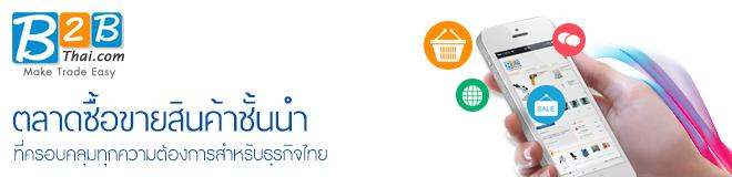 ประกาศขายสินค้ากับ B2BThai.com